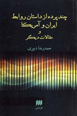 چند-پرده-از-داستان-روابط-ايران-و-آمريكا-و-مقالات-ديگر-