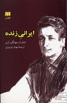 ايراني-زنده