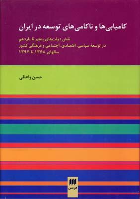 كاميابي-ها-و-ناكامي-هاي-توسعه-در-ايران