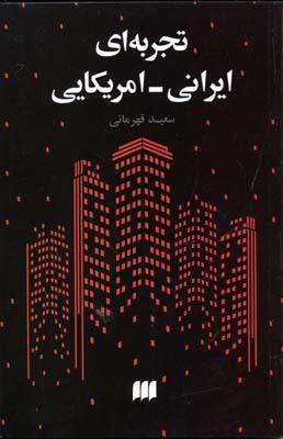 تجربه-اي-ايراني-آمريكايي