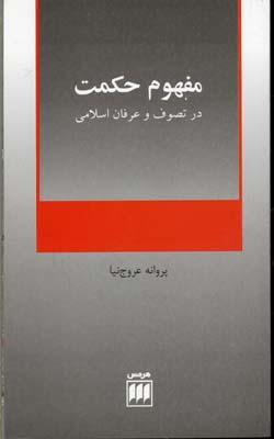 مفهوم-حكمت-در-تصوف-و-عرفان-اسلامي