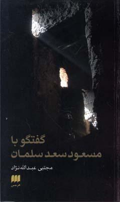 گفتگو-با-مسعود-سعد-سلمان