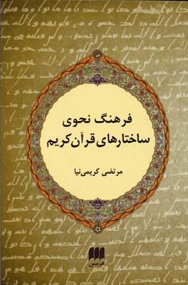 فرهنگ-نحوي-ساختارهاي-قرآن-كريم
