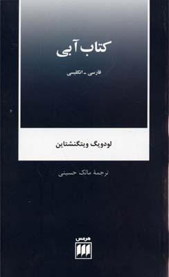 كتاب-آبي
