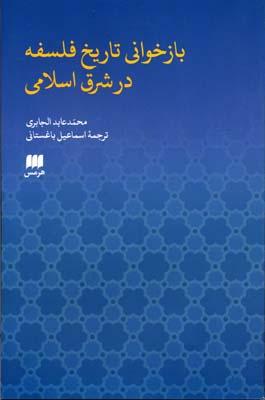 بازخواني-تاريخ-فلسفه-در-شرق-اسلامي