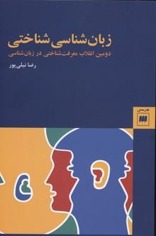 زبان-شناسي-شناختي