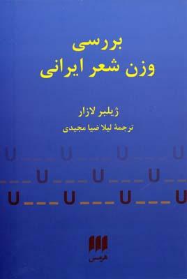 بررسي-وزن-شعر-ايراني