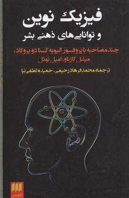 فيزيك-نوين-و-توانايي-هاي-ذهني-بشر