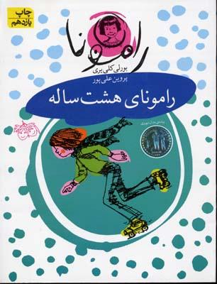 راموناي-هشت-ساله-(جلد6)