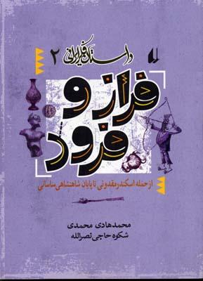 فراز-و-فرود---داستان-فكر-ايراني(2)