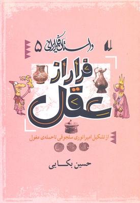 داستان-فكر-ايراني(5)فرار-از-عقل
