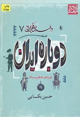 داستان-فكر-ايراني(7)دوباره-ايران