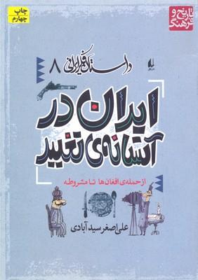 داستان-فكر-ايراني(8)ايران-در-آستانه-تغيير