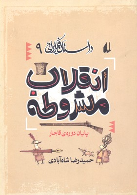 داستان-فكر-ايراني(9)انقلاب-مشروطه