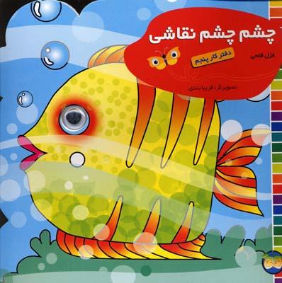 چشم-چشم-نقاشي-(5)ماهي