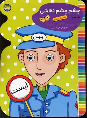 چشم-چشم-نقاشي-(6)پليس