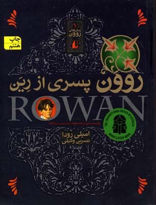 رمان-هاي-روون-(1)-پسري-از-رين