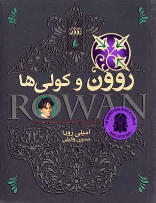 رمان-هاي-روون-(2)روون-و-كولي-ها
