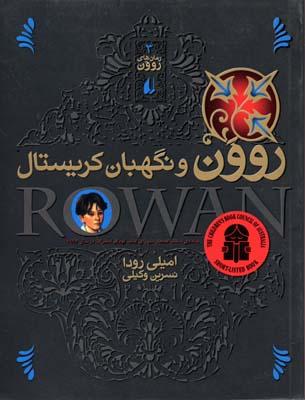 رمان-هاي-روون-(3)-روون-و-نگهبان-كريستال