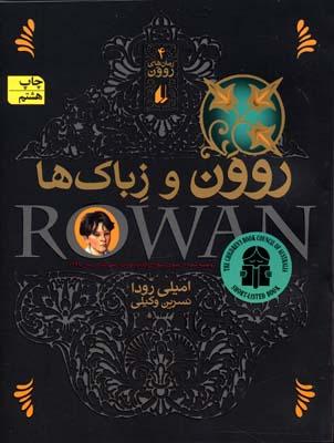رمان-هاي-روون(4)روون-و-زباك-ها