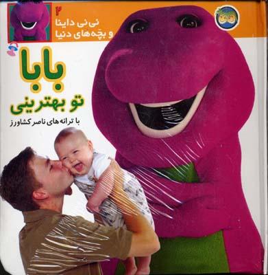 بابا-تو-بهتريني---ني-ني-داينا-و-بچه-هاي-دنيا(2)