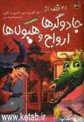 21-قصه-از-جادوگرها-ارواح-و-هيولاها