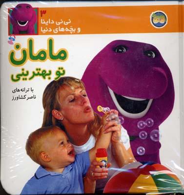 مامان-تو-بهتريني---ني-ني-داينا-و-بچه-هاي-دنيا-(3)
