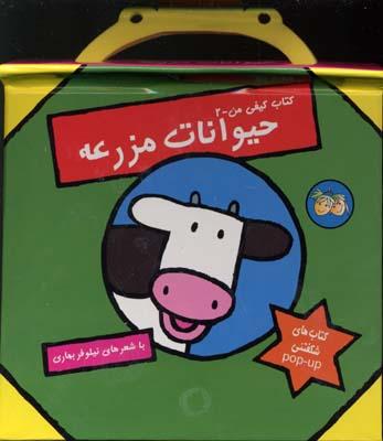 كتاب-كيفي-من-(2)حيوانات-مزرعه