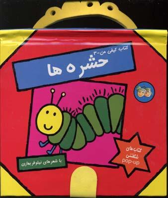 كتاب-كيفي-من-(3)حشره