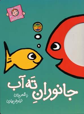 جانوران-ته-آب-(با-سر-بريم-توي-كتاب-3)