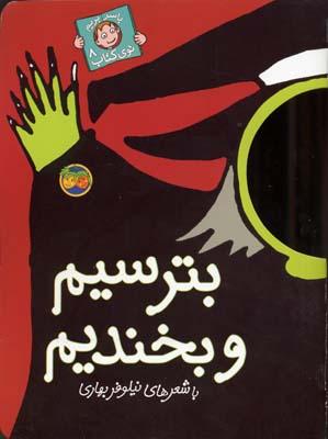 باسر-بريم-توي-كتاب(8)بترسيم-و-بخنديم(رحلي)افق