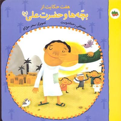 هفت-حكايت-بچه-هاوحضرت-علي