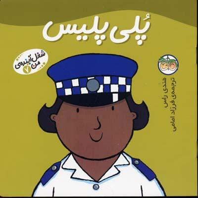 پلي-پليس---شغل-آينده-من(7)-