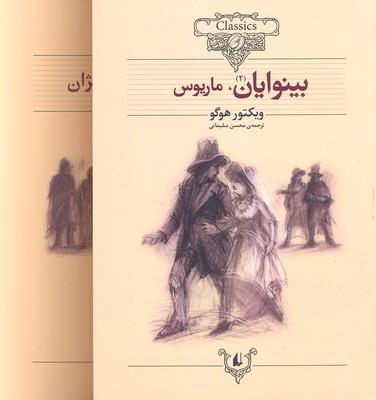 كلاسيك13و14-بينوايان(2جلدي)