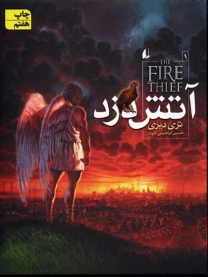 آتش-دزد(1)