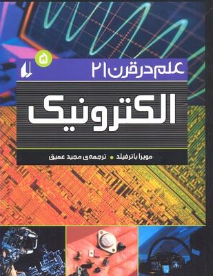 علم-در-قرن-21(5)الكترونيك