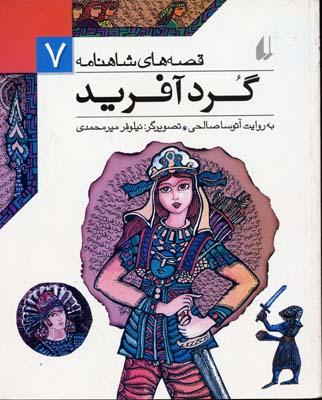 قصه-هاي-شاهنامه-(7)گردآفريد