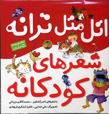 مجموعه-اتل-متل-ترانه-شعرهاي-كودكانه(5جلدي)