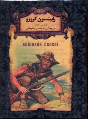 رمان-جاويدان-رابينسون-كروزو