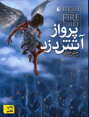 آتش-دزد-(2)-پرواز-آتش-دزد