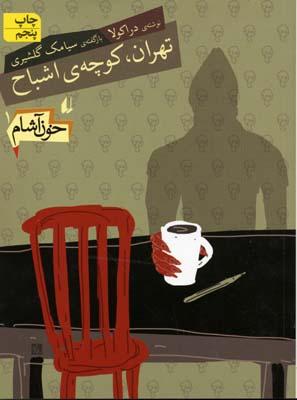 خون-آشام(1)تهران-كوچه-اشباح
