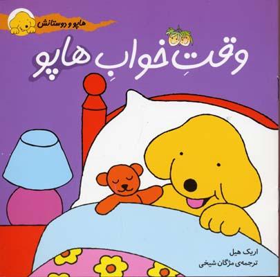 وقت-خواب-هاپو-