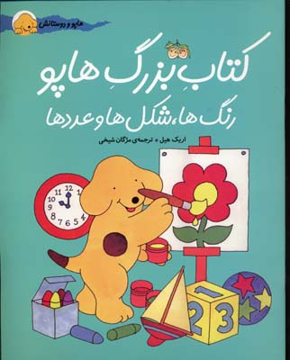 کتاب-بزرگ-هاپو-(رنگ-ها-شکل-ها-عددها)