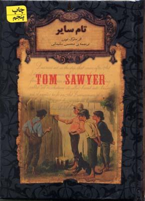 رمان-جاويدان-تام-ساير