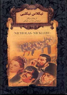 رمان-جاويدان-نيكلاس-نيكلبي