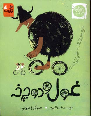 غول-و-دوچرخه-
