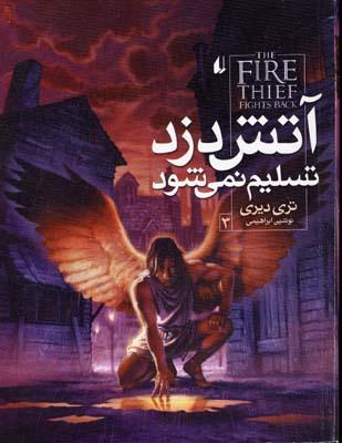 آتش-دزد-(3)-تسليم-نمي-شود