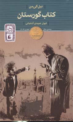 كتاب-گورستان