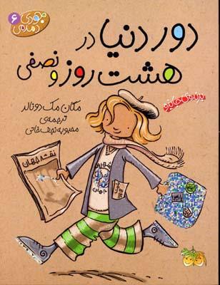جودي-دمدمي(6)دور-دنيا-در-هشت-روز
