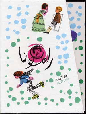 پك-رامونا(8جلدي)